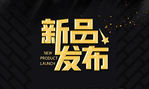 新品发布会宣传海报设计PSD素材
