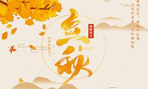 金黄色主题立秋节气海报设计PSD素材
