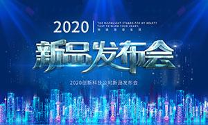科技公司新品发布会宣传海报PSD素材