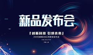 创新科技新品发布会背景板PSD素材