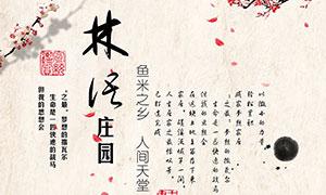 中国风传统地产宣传海报设计PSD素材