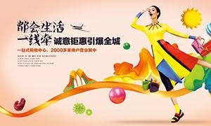 城市商业综合体宣传海报设计PSD素材