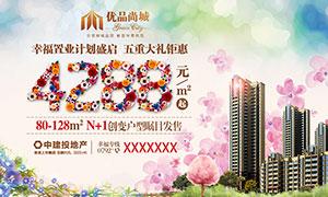 房地产置业户外宣传海报设计PSD素材