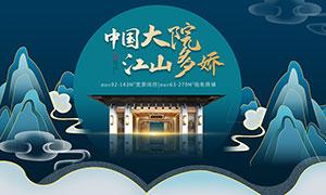 中式房地产活动海报模板PSD素材