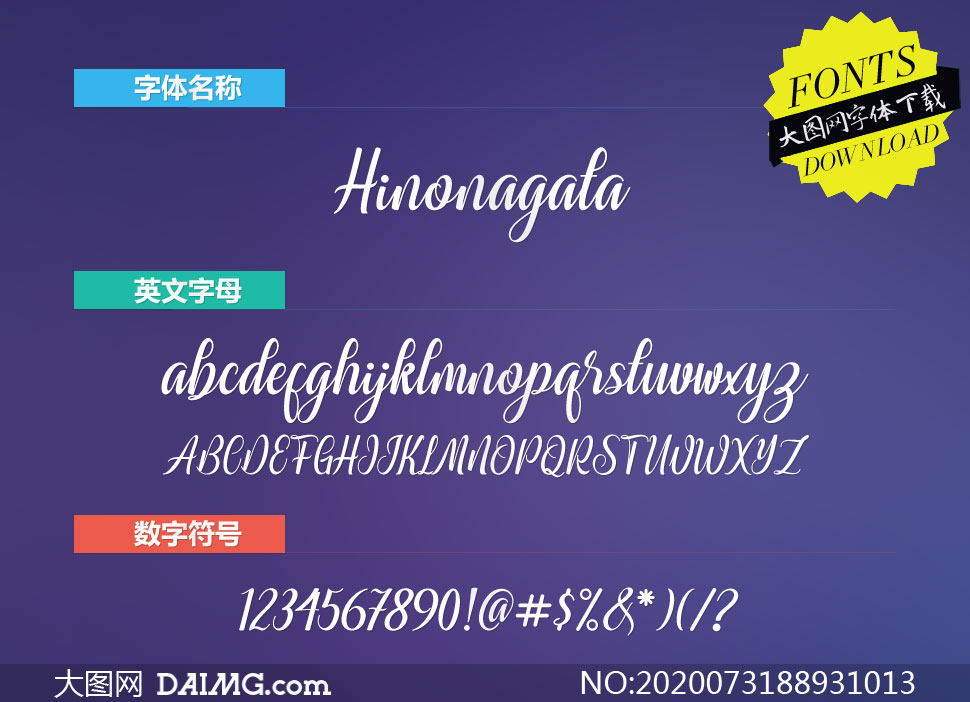 Hinonagata(英文字体)
