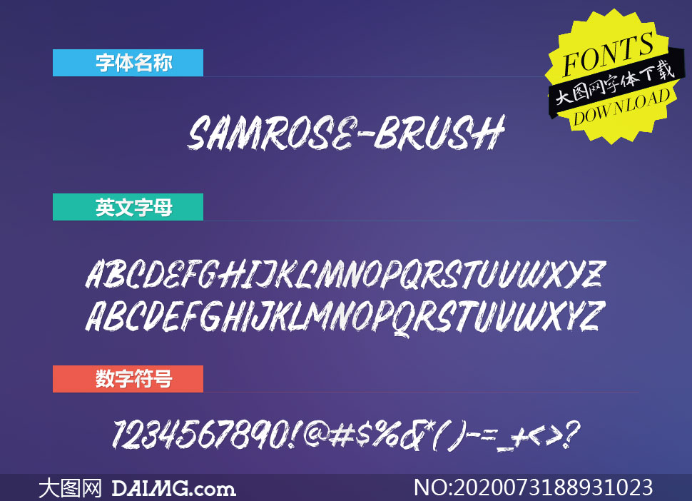 Samrose-Brush(英文字体)