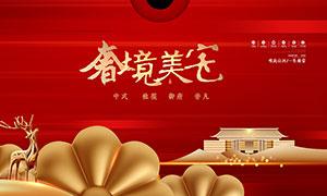 中式高档房地产宣传海报设计PSD素材