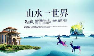山水别墅地产宣传海报设计PSD素材