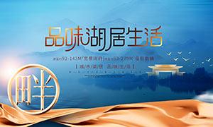中式湖畔主题地产宣传海报设计PSD素材