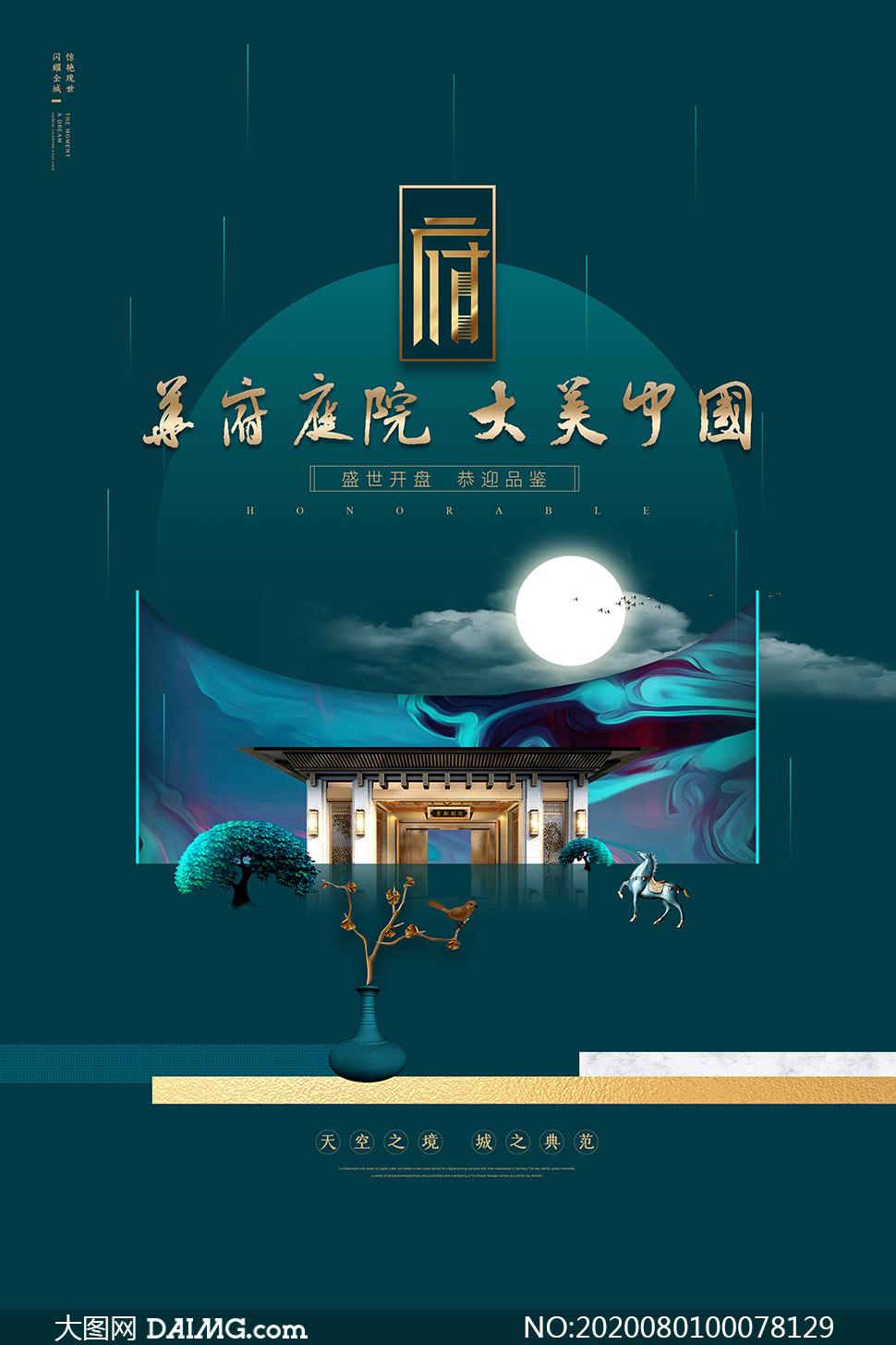 中式庭院地产宣传单设计PSD素材