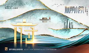 中式府邸房地产宣传海报设计PSD素材