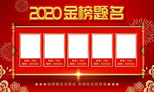2020高考金榜題名榜單模板PSD素材