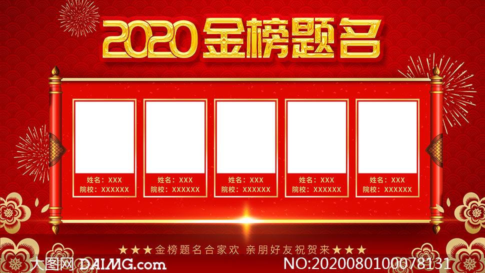 2020高考金榜题名榜单模板PSD素材