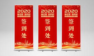 企業年中盛典簽到處易拉寶設計PSD素材