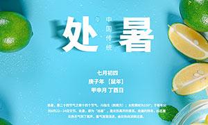 中国传统处暑节气宣传海报PSD素材