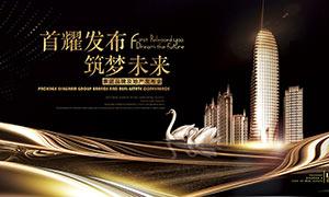 高档地产发布会宣传海报设计PSD素材