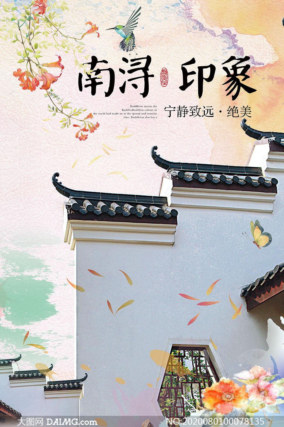 南浔古镇旅游宣传单设计PSD素材
