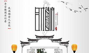 中国风水墨风格地产宣传海报PSD素材