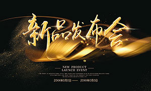 新品发布会金色背景板设计PSD素材
