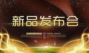 新品发布会金色舞台背景设计PSD素材
