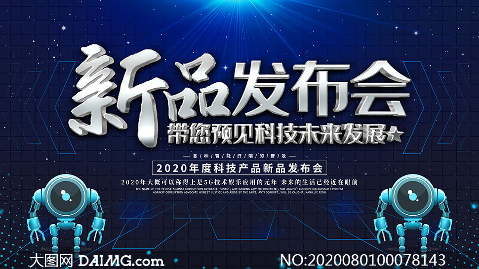 科技产品新品发布会宣传海报PSD素材