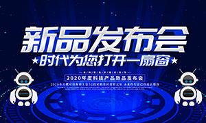 5G终端新品发布会宣传海报PSD素材