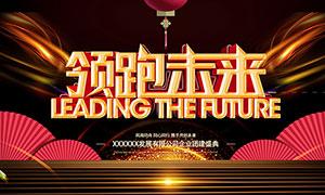 企业团建盛典新春海报设计PSD素材