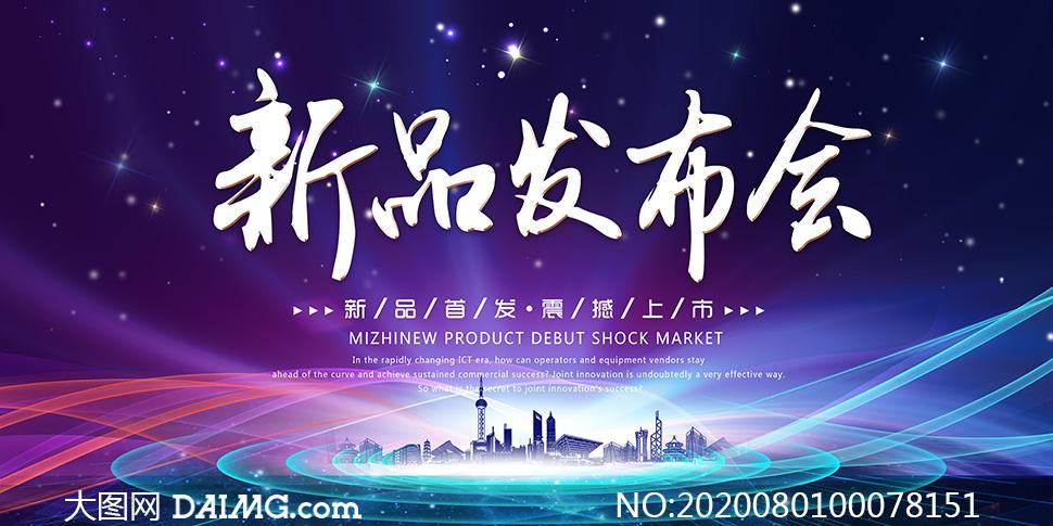 企业产品新品发布会背景设计PSD素材