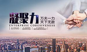 凝聚力企业文化宣传海报PSD素材