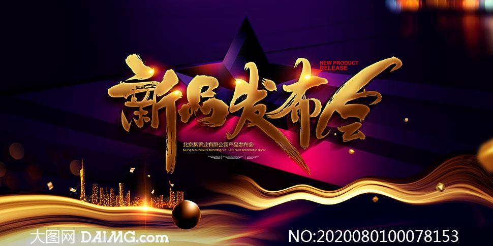 金色大气产品发布会海报设计PSD素材