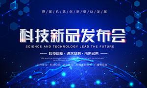 科技新品发布会背景设计PSD素材