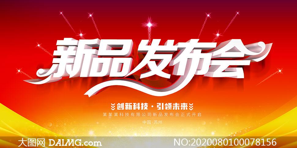 红色喜庆新品发布会背景板设计PSD素材