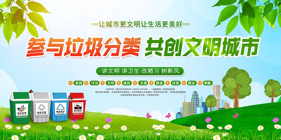 参与城市垃圾分类宣传栏设计PSD素材