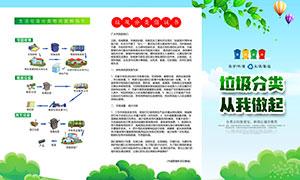 垃圾分类倡议书四折页设计PSD素材