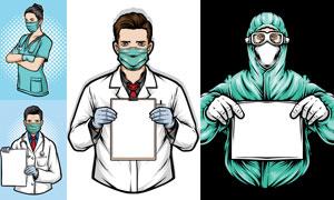 手持空白纸张的医生人物等矢量素材