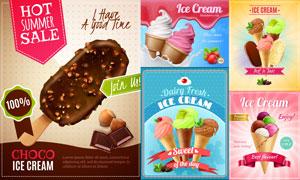 甜蜜的冰淇淋广告海报设计矢量素材