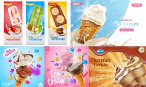 雪糕与冰淇淋产品广告海报矢量素材