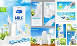 奶制品与包装效果广告设计矢量素材