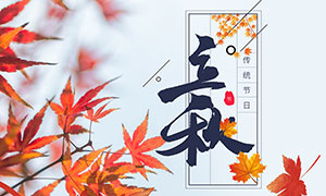 中国传统立秋时节海报设计PSD素材