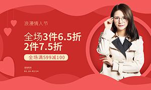 天猫浪漫情人节促销海报PSD素材