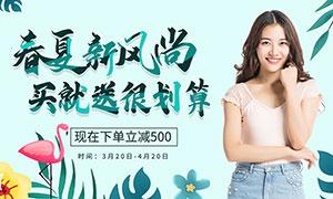 春夏新风尚淘宝女装促销海报PSD素材