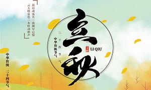 中国传统立秋节气宣传海报PSD模板