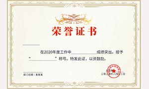 企业荣誉证书设计模板PSD素材