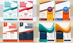 应用广泛的宣传单模板矢量素材V21