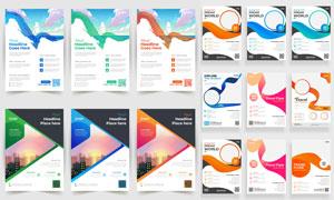 应用广泛的宣传单模板矢量素材V24