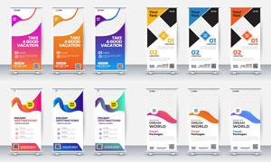 多用途易拉宝广告设计矢量模板V15