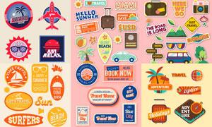 多种旅游贴纸元素创意设计矢量素材