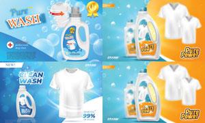 衣物去污洗涤剂产品广告设计源文件