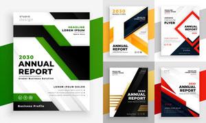 抽象几何图形年度报告封面矢量素材