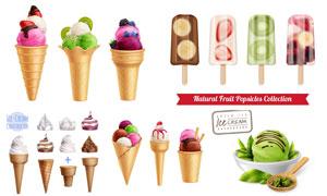 质感效果多口味冰淇淋设计矢量素材